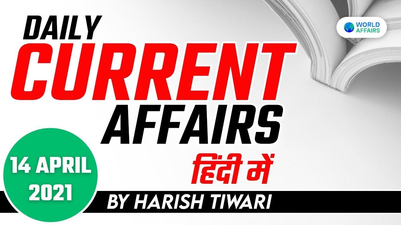 14 April 2021 | Daily Current Affairs MCQs by Harish Tiwari