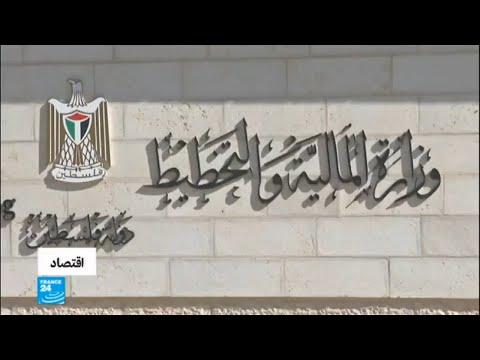 الحكومة الفلسطينية تفرض مجموعة من الإجراءات الضريبية لخفض عجز الموازنة  - 10:23-2018 / 2 / 22