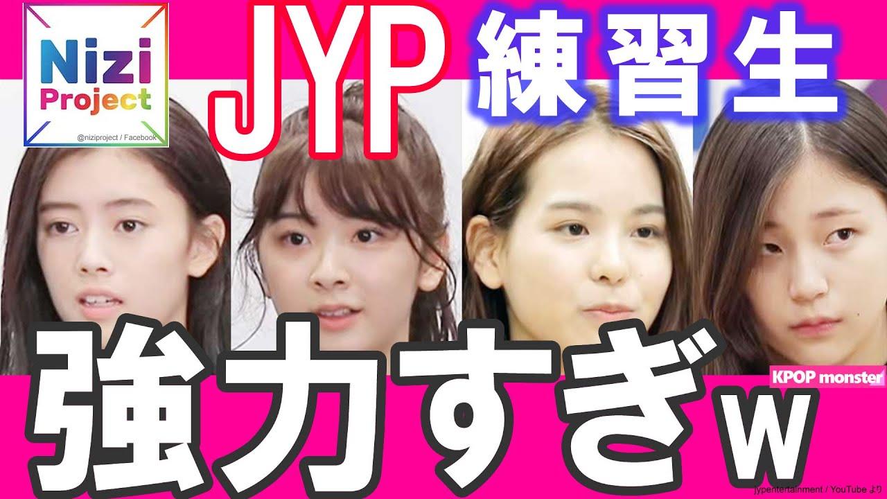 Jyp練習生 虹プロ