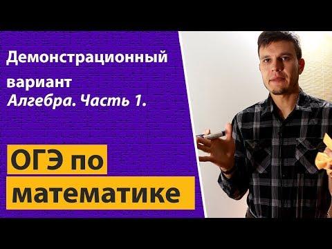 Решение ОГЭ (ГИА) по математике 2018 демо (демонстрационный вариант). Алгебра. Часть 1. 9 класс