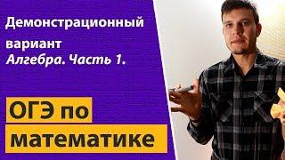 видео ГИА по математике