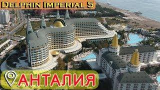 На машине в Анталию Обзор крутейшего отеля Дельфин Империал Путешествие по Турции