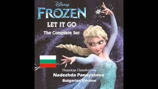 Frozen - Let It Go(Слагам край)(Slagam kraĭ) (Bulgarian Version)