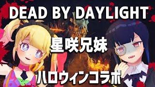 [LIVE] 【魔法少女ちあ】星咲兄妹ハロウィンコラボ!【DbD】