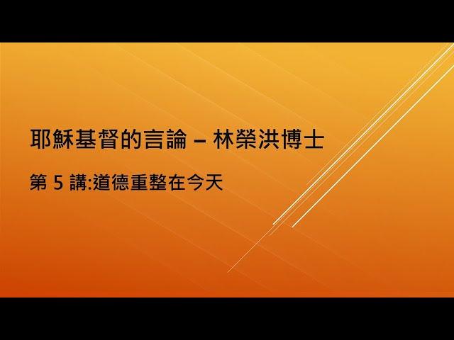 Dr  Lam Jesus Christ 言論 Lesson 5