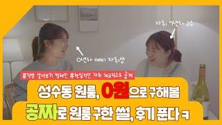 성수동 원룸, 공짜로 살아본 썰 푼다 (feat. 직방)