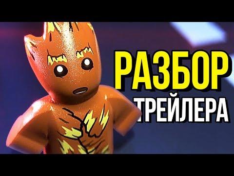 LEGO Marvel Super Heroes 2 - СЕКРЕТНЫЙ ПЕРСОНАЖ?