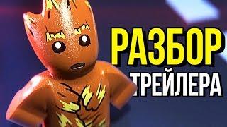 LEGO Marvel Super Heroes 2 - РАЗБОР ТРЕЙЛЕРА