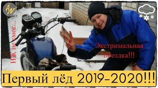 Мормышка! Первый лед 2019-2020. ЭКСТРЕМАЛЬНОЕ открытие ЗИМНЕГО сезона рыбалки!