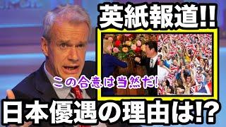 英国がEUより'日本優遇'!!『日本は誠実だった!!』現地から称賛の声!!【海外の反応】