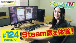 Steam版を体験リポート!『モンスターハンターワールド:アイスボーン』カプコ…