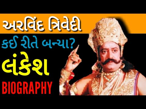 Arvind Trivedi ( અરવિંદ ત્રિવેદી ) |  Biography In Gujarati | Actor | Biodata | Interview | Wiki