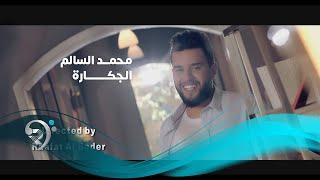 Mohamad Alsalim - Al Jakarah (Official Video) | محمد السالم - الجكارة - فيديو كليب