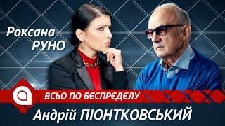 Андрей Пионтковский: Путин готовит ракетные удары по Киеву? | Всьо по бєспрєдєлу