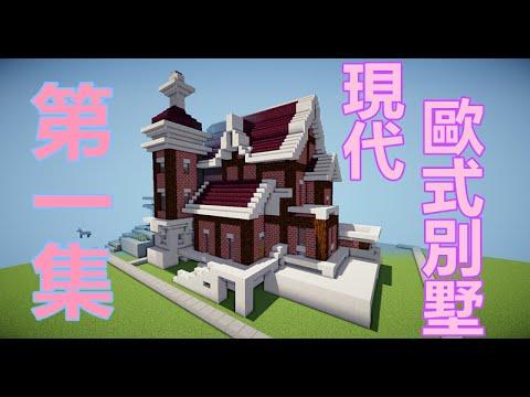 【當個創世神】Minecraft建築教學 - 公寓樓01【MaxKim】   Doovi