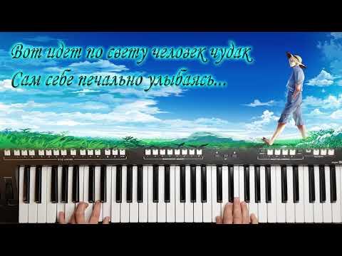 АННА ГЕРМАН ЧЕЛОВЕК - ЧУДАК КАВЕР НА СИНТЕЗАТОРЕ YAMAHA PSR S670
