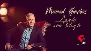 Mourad Guerbas 2018 ... Amek Ara Hlugh