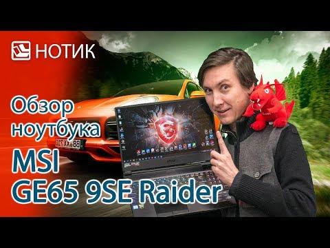 Подробный обзор ноутбука MSI GE65 9SE Raider - отправим очередного налетчика в рейд