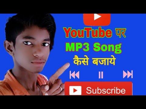 YouTube Par MP3 Me Song Kese Bajaye  How to play YouTube MP3 song यूट्यूब पर MP3 में गाना कैसे बजाये