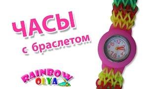 ЧАСЫ с браслетом из резинок на станке монстер тэйле | Rainbow Loom Time Watch