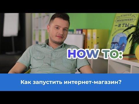 Как делать бизнес #8 | Как запустить интернет-магазин?