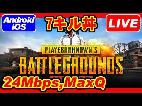 [LIVE] PUBG MOBILE(24Mbps,MaxQuality) [iPad2018]
