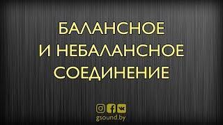 видео Кабели межблочные XLR-Jack