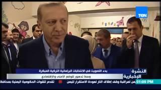 النشرة الإخبارية - بدء التصويت في الإنتخابات البرلمانية التركية المبكرة