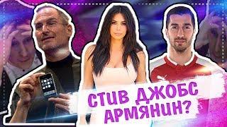 Download РУССКИЕ УГАДЫВАЮТ ИЗВЕСТНЫХ АРМЯН Mp3 and Videos