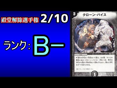 【ランクB- 2/10】殿堂解除選手権 クローン・バイス【デュエマ】