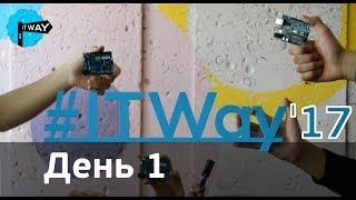 IT Way'17. День 1