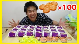 【大食い】チキンナゲット100個食ってみた【マクドナルド】
