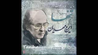 Download Video پس از سالها سکوت ایرج مهدیان با ترانه جدید (تنها)Iraj Mahdian-Tanha MP3 3GP MP4