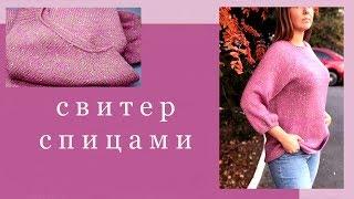 Самый простой свитер спицами Василиса