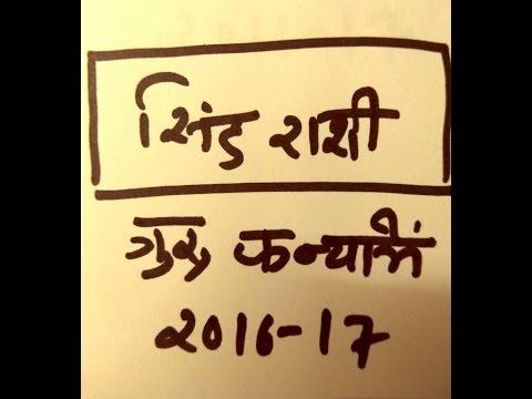 Sinh Rashi :--  Guru Grah transit in Kanya Rashi ( 11-08-2016 to sept 17 )