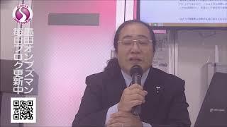 墨田区区議会議員の大瀬康介のオフィシャルチャンネルです。 今回は、水...