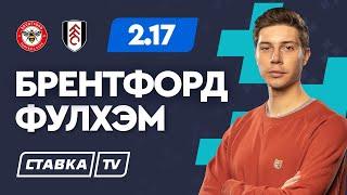 БРЕНТФОРД ФУЛХЭМ Прогноз Кудрявцена на футбол