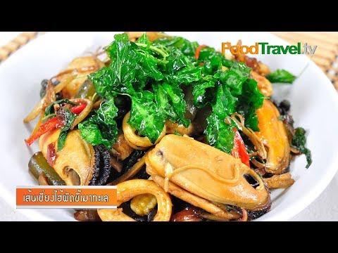 เส้นเซี่ยงไฮ้ผัดขี้เมาทะเล Stir-Fried Spicy Shanghai Noodle withSeafood