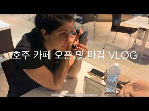 호주 시드니 카페 오픈 마감 vlog 브이로그 블로그 샌드위치 베이컨 우유 밀크 커피 준비 청소 운전 카레이서 f1 레이싱 화장 뷰티 포니 뷰티 유투버.