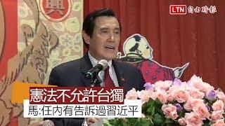 「憲法不允許台獨、兩個中國」 馬英九:也是我個人信念