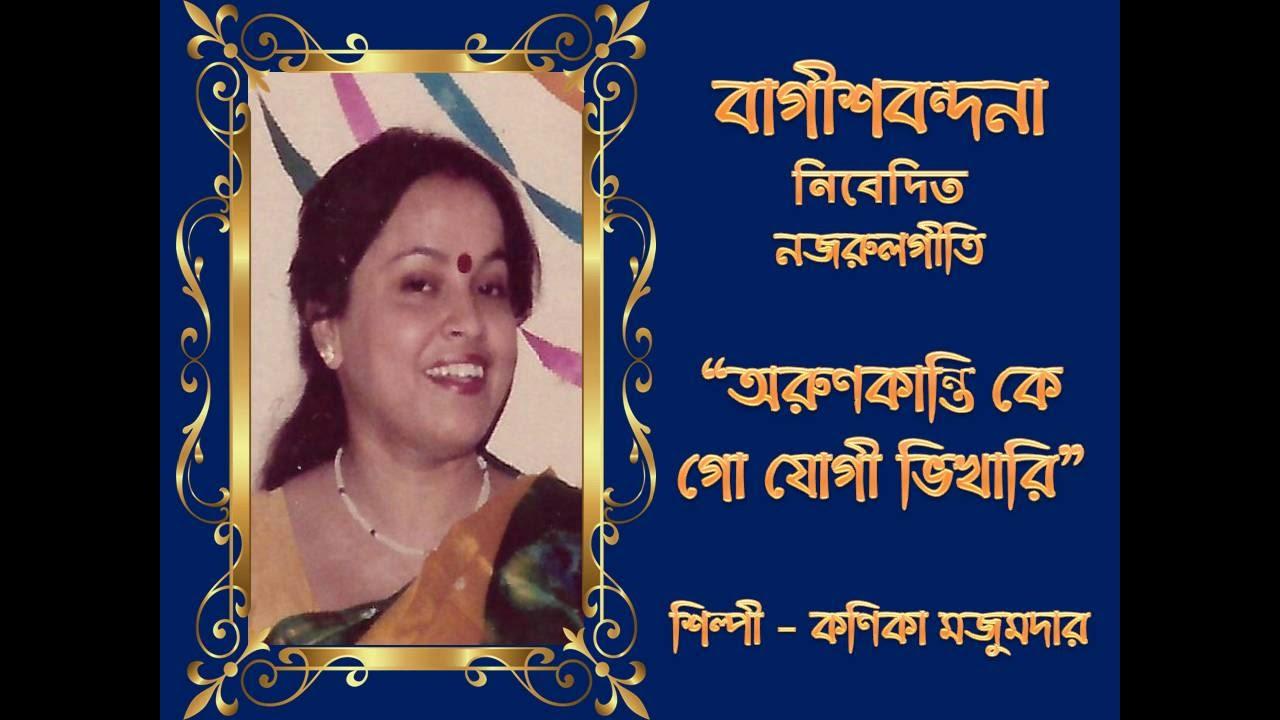 Download অরুণকান্তি কে গো যোগী ভিখারি    নজরুলগীতি    Arunakanti Ke Go    Nazrulgeeti    Kanika Majumder