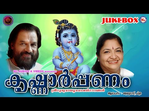 കൃഷ്ണാർപ്പണം | KRISHNARPPANAM | HINDU DEVOTIONAL SONGS MALAYALAM | K.J.YESUDAS & K.S.CHITRA