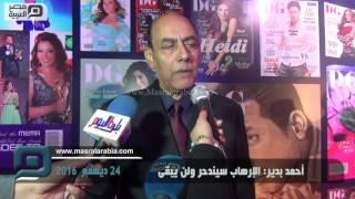 مصر العربية | أحمد بدير: الإرهاب سيندحر ولن يبقى