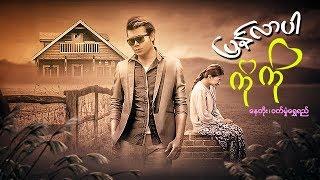 Myanmar Movies-Pyan Lar Par Ko Ko-Nay Toe, Witt Hmone Shwe Ye