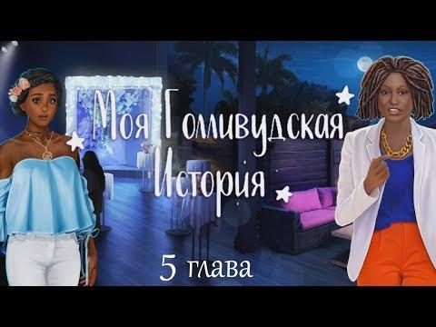 Моя Голливудская История 5 серия Под прицелом фотокамер (1 сезон) Клуб романтики Mary Games