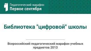 Елена Ястребцева. Библиотека ''цифровой'' школы(студия ИД ''Первоесентября'')