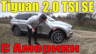 Volkswagen Tiguan 2020 2.0 TSI SE - Обзор, Тест-Драйв.