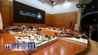 [中国新闻] 法德俄回应沙特油田遇袭事件 | CCTV中文国际