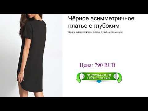Чёрное асимметричное платье с глубоким вырезом