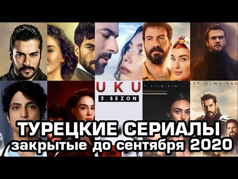 Какие турецкие сериалы закрыли до сентября 2020.